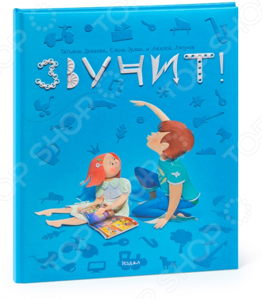 Обложка для детской книги
